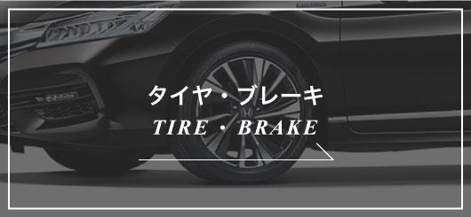 タイヤ・ブレーキTIRE ・ BRAKE