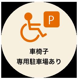 車椅子専用駐車場あり